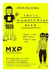 special_smellmanagementbook_intro