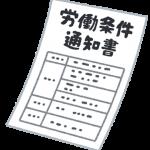 労働条件通知書と就業規則