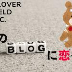 君のブログに恋をして〜男のボロ編