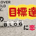 君のブログに恋をして〜ボンクラ営業マンの策略編