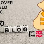 君のブログに恋をして〜転職の条件編