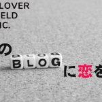 略して「君ブロ」正式には「君のブログに恋をして」シーズン1を終えた件