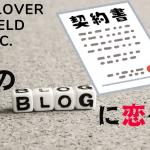 君のブログに恋をして〜雇用契約書をめぐる攻防戦編