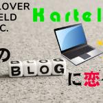 君のブログに恋をして〜Xデー、それは終わりでなく始まり編