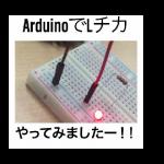 Arduinoとかピッコロボとかキタロボとかの巻