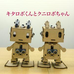 二足歩行ロボット、ピッコロボ、キタロボくんとクニロボちゃん