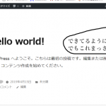 WordPressの作成①