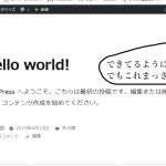 WordPressの作成①