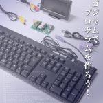 IchigoJamはじめました。(7)メモリ、データの書き込み、読み出し、PCG