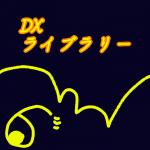 DXライブラリをiOSで使うー C++からObj-Cへ