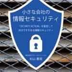 「小さな会社の情報セキュリティ」出版しました!