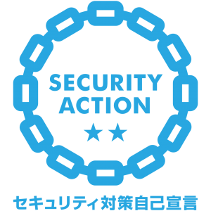 SECURITY ACTION ★★ セキュリティ対策自己宣言