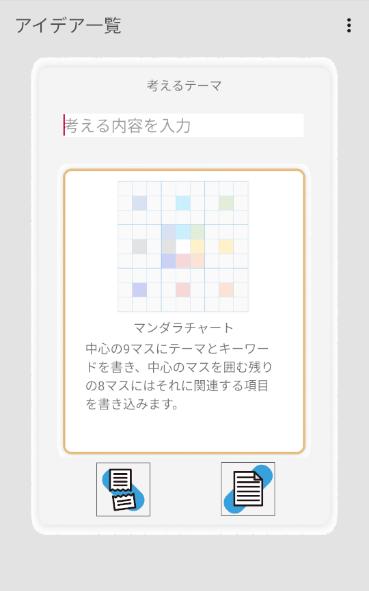 マンダラ画面イメージ