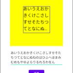 Androidで矩形範囲内に文字列を描画する